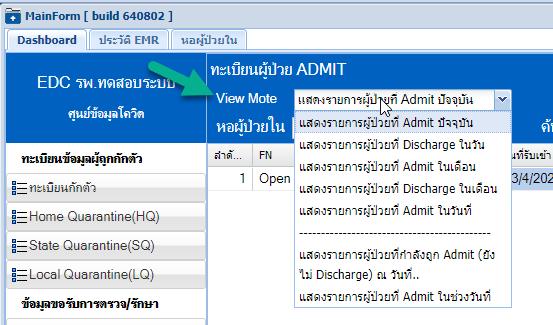 [ฟรี ANT] ANTWEBEMR for HOSxP v1_640805