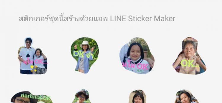 [Line Tip] ทำสติกเกอร์ Line Sticker แบบทำไว้ใช้เอง หรือจะจำหน่าย ก็ได้  ทำบนมือถือเลย